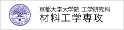 京都大学大学院工学研究科材料工学専攻