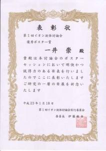IL_award