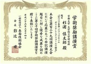 SFSJ129i_Award